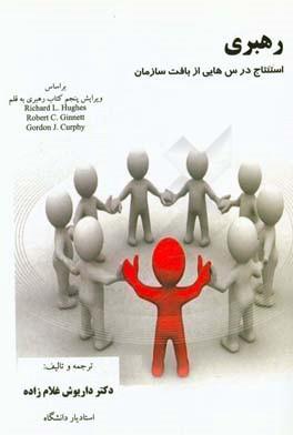 رهبري: استنتاج درسهايي از بافت سازمان